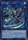 SkyStrikerAceShizuku-DBDS-JP-SR