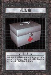 MedicalAidKitB1-DDM-JP.jpg