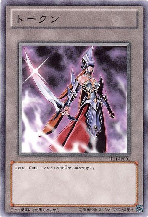 Jump Festa 2011 - Promotion Pack (OCG-JP)