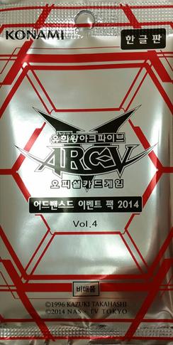 Advanced Event Pack 2014 Vol.4