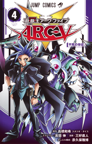 Yu-Gi-Oh! ARC-V Volume 4 promotional card