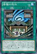 YosenTrainingGrounds-SPTR-JP-OP