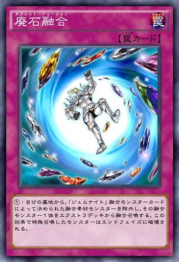 Fragment Fusion (anime)