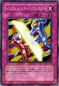 InfernityReflector-JP-Anime-5D.png