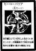 HeroBarrier-JP-Manga-GX