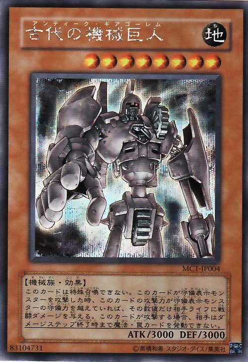 Master Collection Volume 1 (OCG-JP)