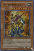 BeastKingBarbaros-PP02-KR-UR-UE