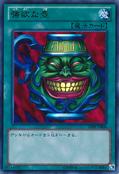 PotofGreed-15AY-JP-UR