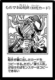 Copycat-JP-Manga-DM.png