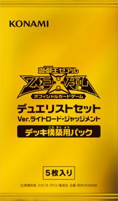 Duelist Set: Version Lightlord Judgment Enhancement Pack