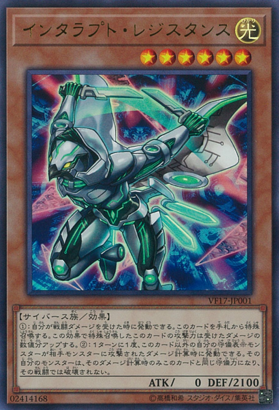 Jump Victory Carnival 2017 promotional card (OCG-JP)
