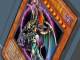 Chaos Emperor Dragon - Envoy of the End (anime)