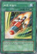 RocketPilder-ABPF-KR-C-UE