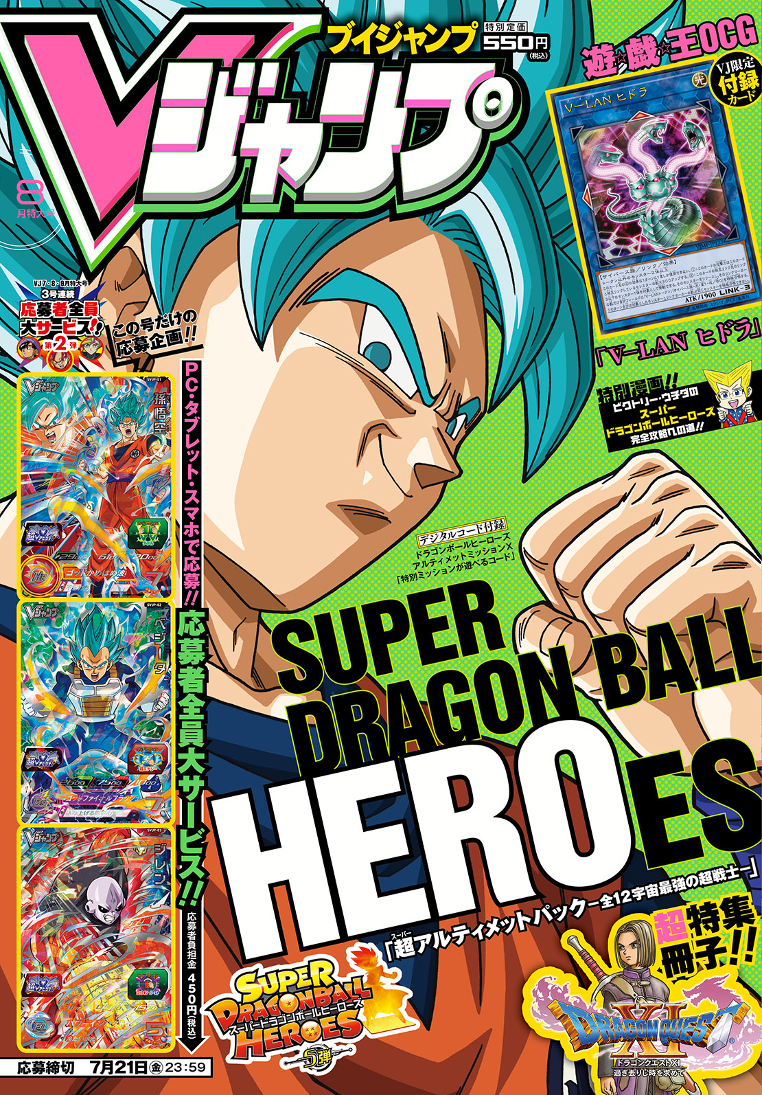 V Jump August 2017 promotional card