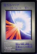MirrorForce-G1-JP-HFR