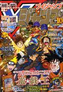 VJMP-2009-10-Cover