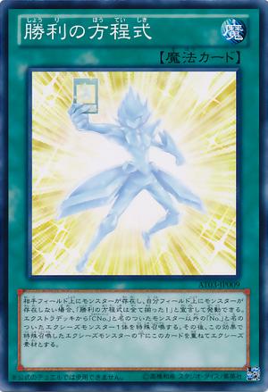 WinningFormula-AT03-JP-C.png