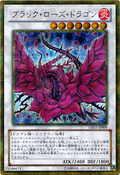 BlackRoseDragon-GS05-JP-GScR