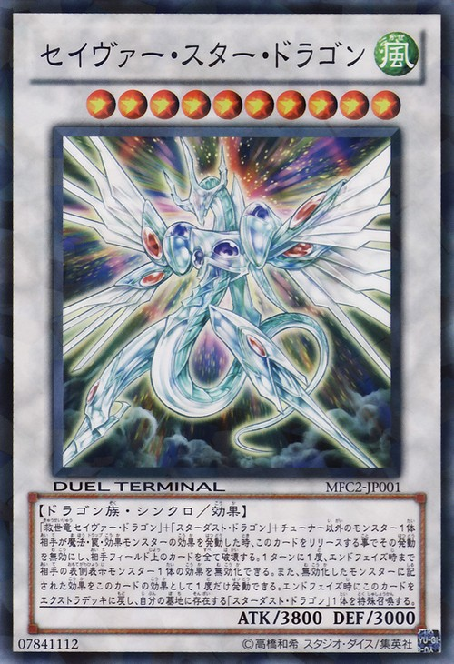 Monster Figure Collection Volume 2 promotional cards (OCG-JP)
