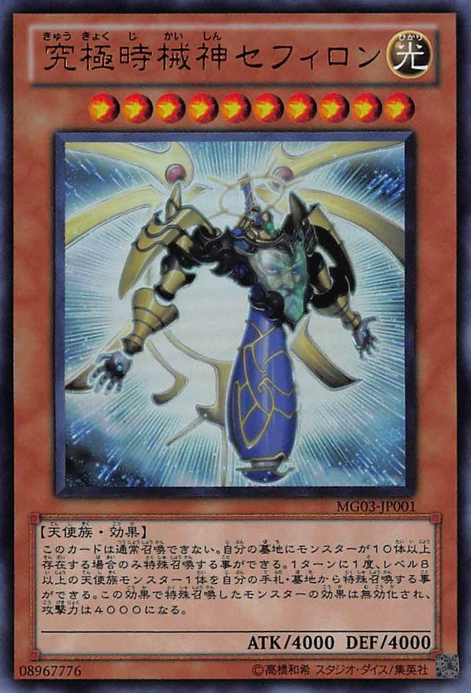Master Guide 3 promotional cards (OCG-JP)