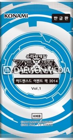 Advanced Event Pack 2014 Vol.1