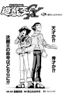 Yu-Gi-Oh! GX - Chapter 004
