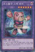 FrightfurBear-NECH-KR-ScR-1E