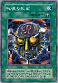 MaskoftheAccursed-JP-Anime-DM.png