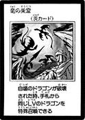 DragonsLair-JP-Manga-GX