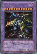 FiveHeadedDragon-GB7-JP-ScR