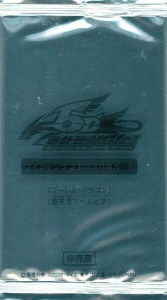 <i>V Jump</i> Spring 2009 subscription bonus