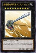 SuperdreadnoughtRailCannonGustavMax-JP-Anime-ZX