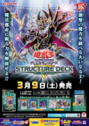 SR08-Poster-JP