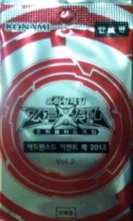 Advanced Event Pack 2013 Vol.2