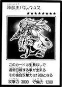BeastKingBarbaros-JP-Manga-R