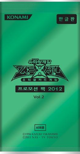 Promotion Pack 2012 Vol.2