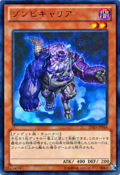 PlaguespreaderZombie-DE03-JP-UR