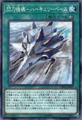 SkyStrikerMecharmoryHerculesBase-DBDS-JP-C
