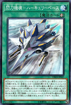 Normal Parallel The Monarchs Stormforth Japanese DBDS-JP044 Yugioh