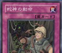 SnakeDeitysCommand-JP-Anime-GX.png