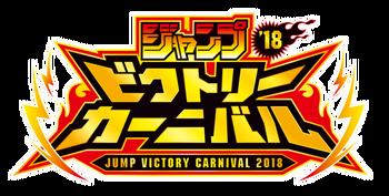 <i>Jump Victory Carnival</i> 2018