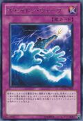 PoseidonWave-GENF-JP-R