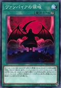 VampiresDomain-DBDS-JP-C