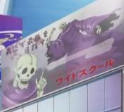 SkullServant-JP-Anime-AV-NC
