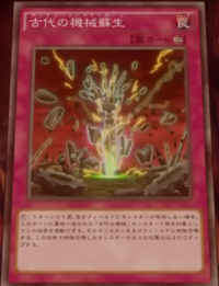 AncientGearReborn-JP-Anime-AV.png