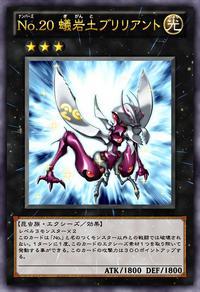 Number20GigaBrilliant-JP-Anime-ZX.png