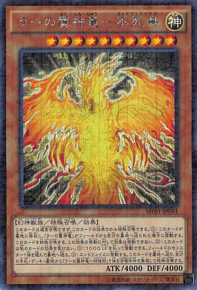 Millennium Pack (OCG-JP)
