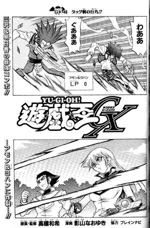 Yu-Gi-Oh! GX - Chapter 048