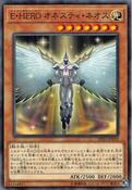 ElementalHEROHonestNeos-DP23-JP-C