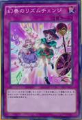 MelodiousRhythmChange-JP-Anime-AV